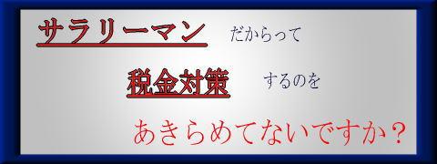 salaryman1.jpg